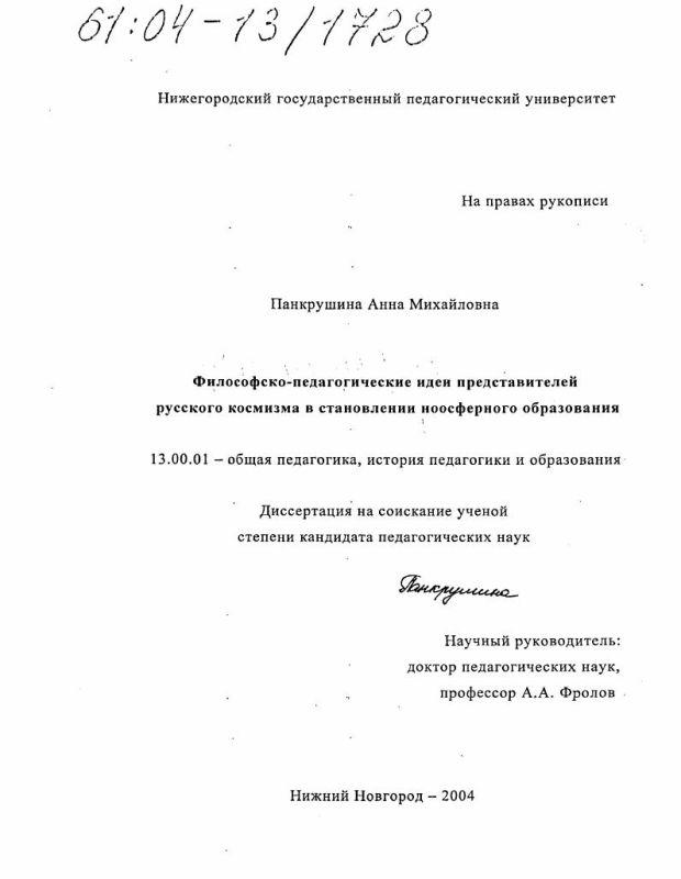 Титульный лист Философско-педагогические идеи представителей русского космизма в становлении ноосферного образования
