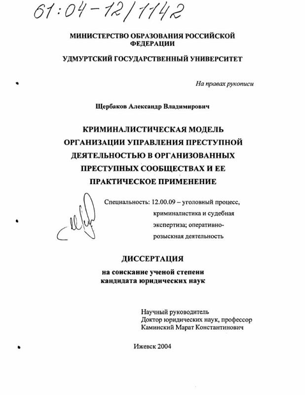 Титульный лист Криминалистическая модель организации управления преступной деятельностью в организованных преступных сообществах и ее практическое применение