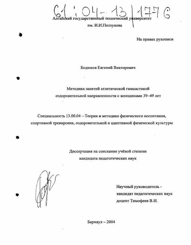 Титульный лист Методика занятий атлетической гимнастикой оздоровительной направленности с женщинами 39-49 лет