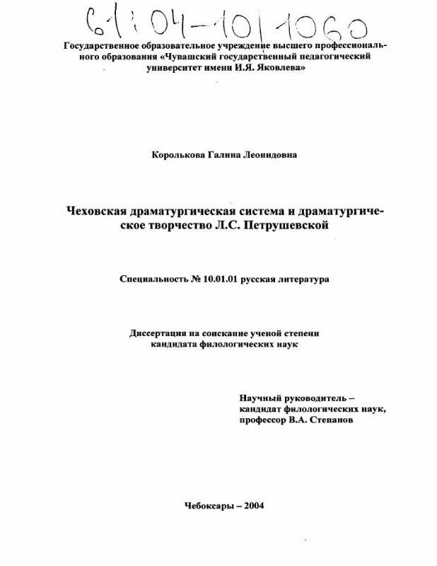 Титульный лист Чеховская драматургическая система и драматургическое творчество Л.С. Петрушевской