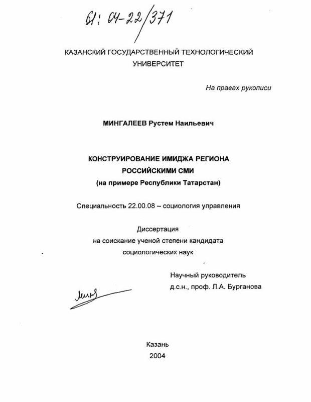 Титульный лист Конструирование имиджа региона российскими СМИ : На примере Республики Татарстан