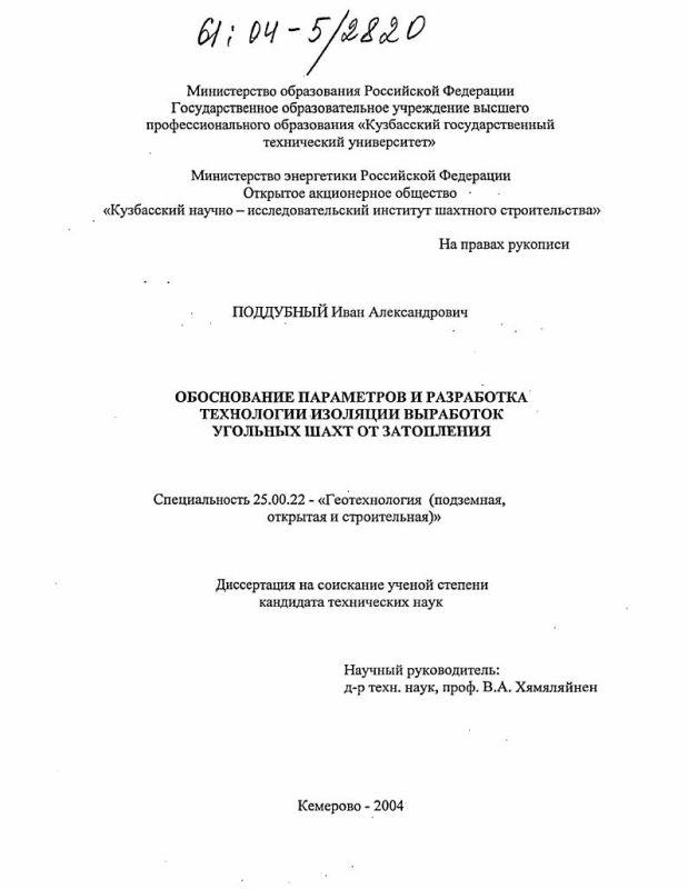 Титульный лист Обоснование параметров и разработка технологии изоляции выработок угольных шахт от затопления