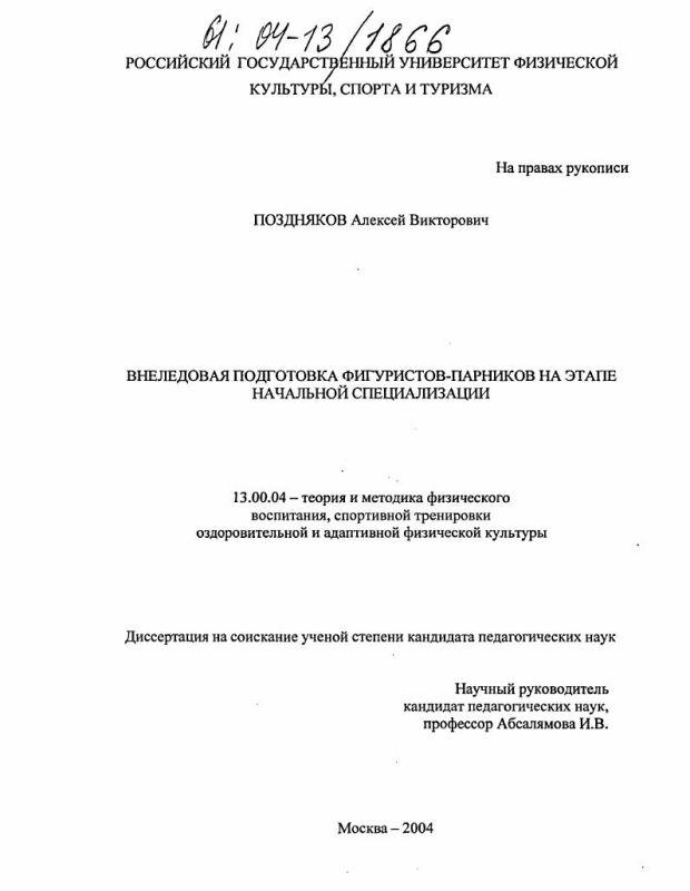Титульный лист Внеледовая подготовка фигуристов-парников на этапе начальной специализации