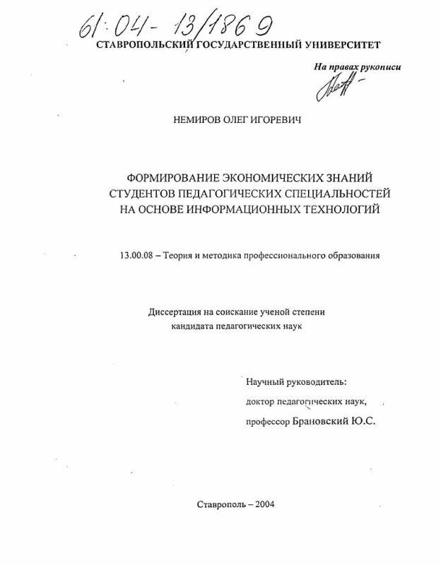 Титульный лист Формирование экономических знаний студентов педагогических специальностей на основе информационных технологий