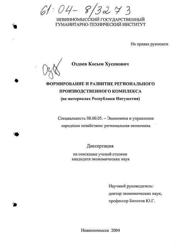Титульный лист Формирование и развитие регионального производственного комплекса : На материалах Республики Ингушетия