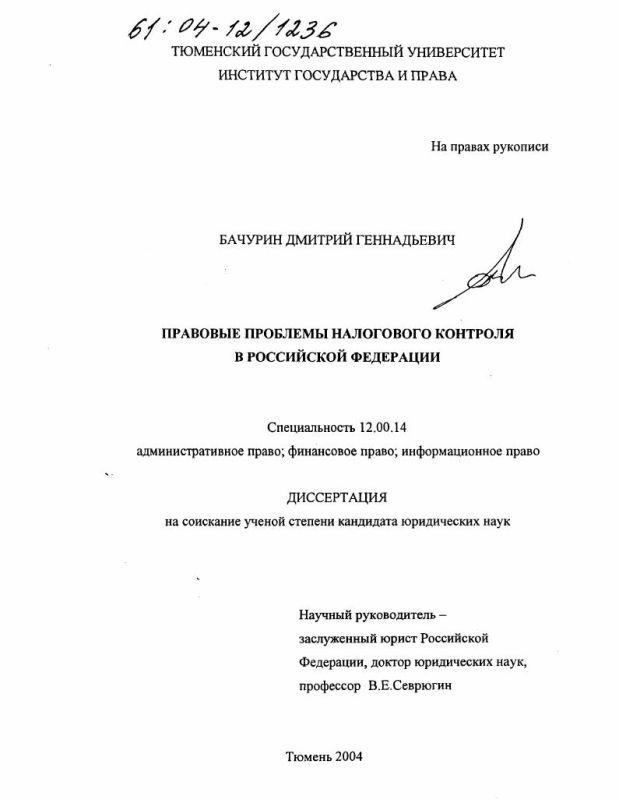 Титульный лист Правовые проблемы налогового контроля в Российской Федерации