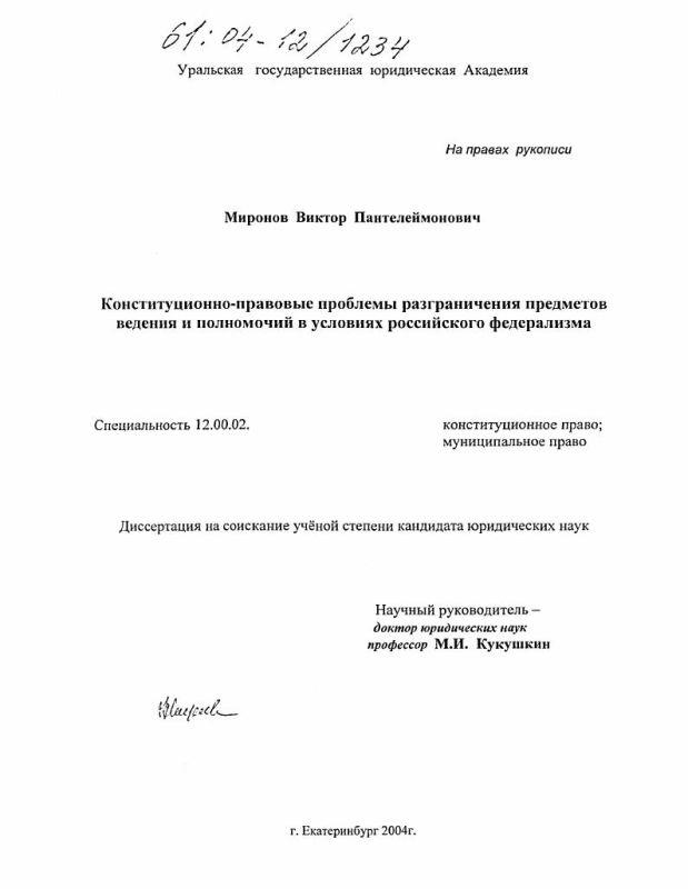 Титульный лист Конституционно-правовые проблемы разграничения предметов ведения и полномочий в условиях российского федерализма