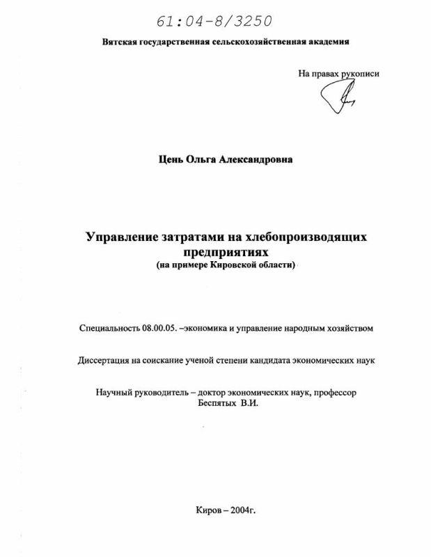 Титульный лист Управление затратами на хлебопроизводящих предприятиях : На примере Кировской области