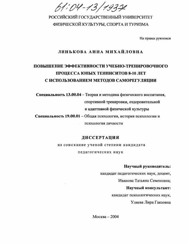 Титульный лист Повышение эффективности учебно-тренировочного процесса юных теннисистов 8-10 лет с использованием методов саморегуляции