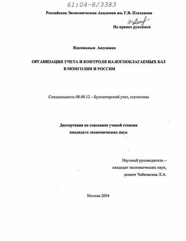 Титульный лист Организация учета и контроля налогооблагаемых баз в Монголии и России