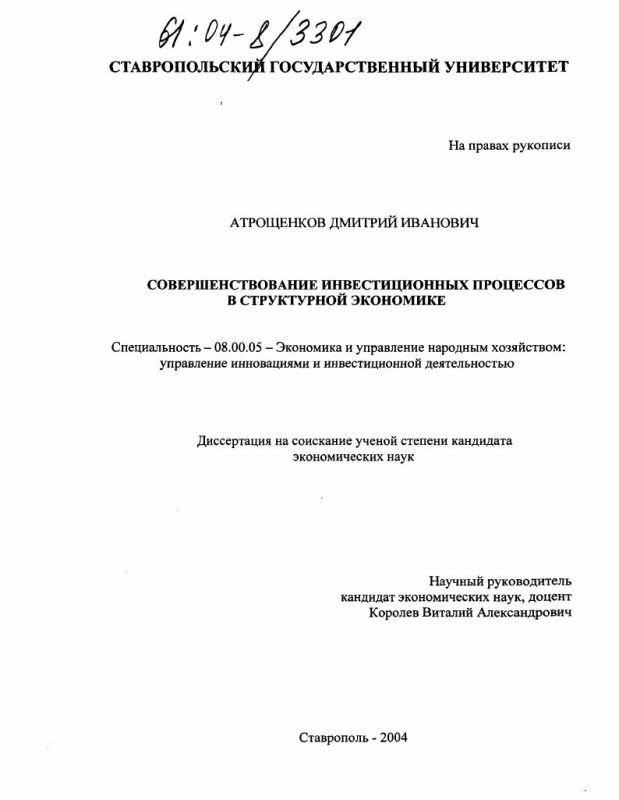 Титульный лист Совершенствование инвестиционных процессов в структурной экономике