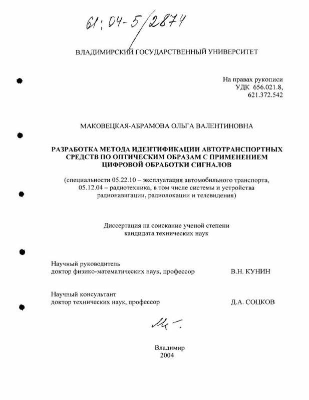 Титульный лист Разработка метода идентификации автотранспортных средств по оптическим образам с применением цифровой обработки сигналов