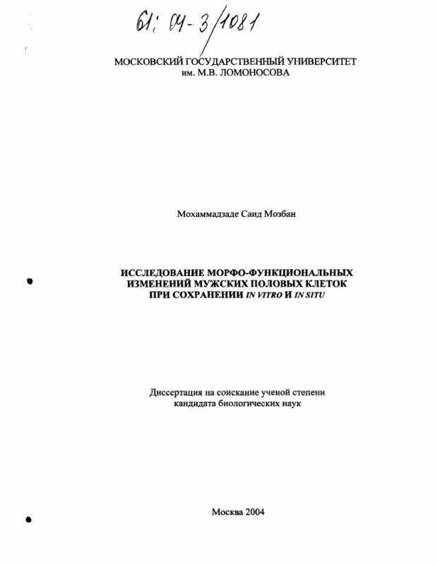 Титульный лист Исследование морфо-функциональных изменений мужских половых клеток при сохранении IN VITRO и IN SITU