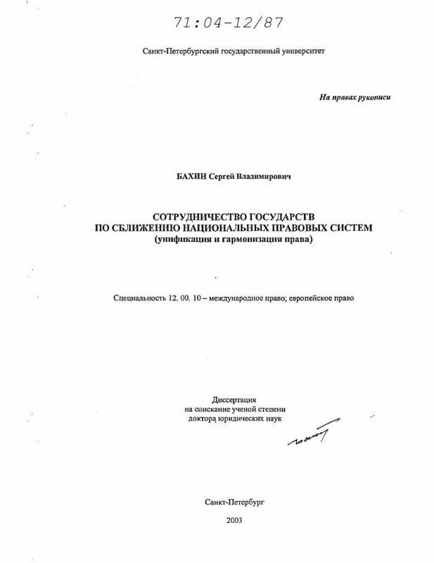 Титульный лист Сотрудничество государств по сближению национальных правовых систем : Унификация и гармонизация права