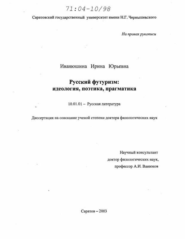 Титульный лист Русский футуризм : Идеология, поэтика, прагматика