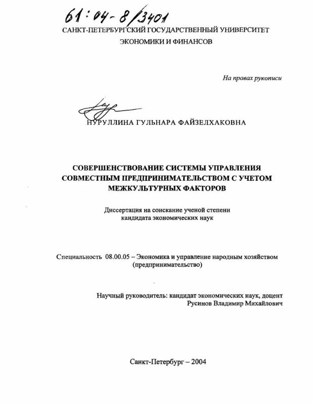 Титульный лист Совершенствование системы управления совместным предпринимательством с учетом межкультурных факторов