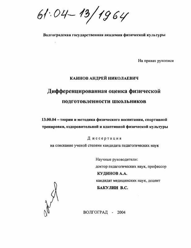 Титульный лист Дифференцированная оценка физической подготовленности школьников