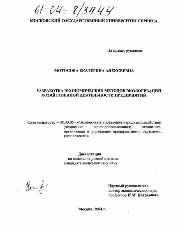 Титульный лист Разработка экономических методов экологизации хозяйственной деятельности предприятий