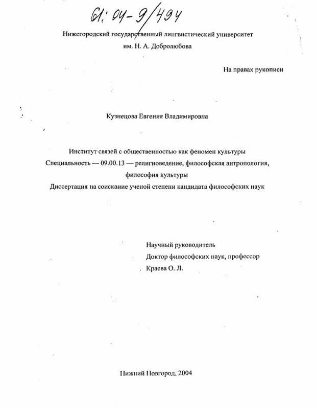 Титульный лист Институт связей с общественностью как феномен культуры