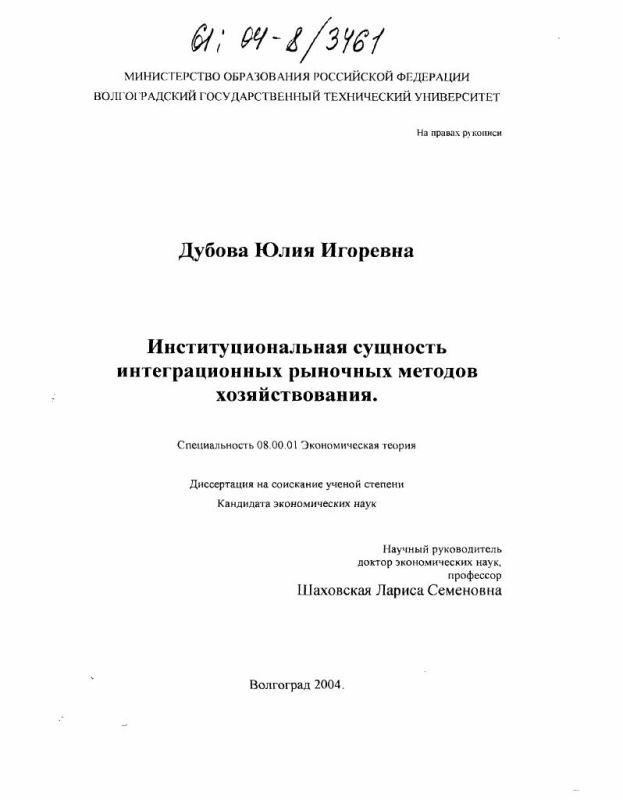 Титульный лист Институциональная сущность интеграционных рыночных методов хозяйствования