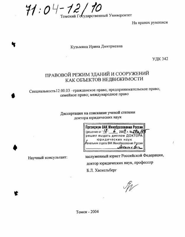 Титульный лист Правовой режим зданий и сооружений как объектов недвижимости