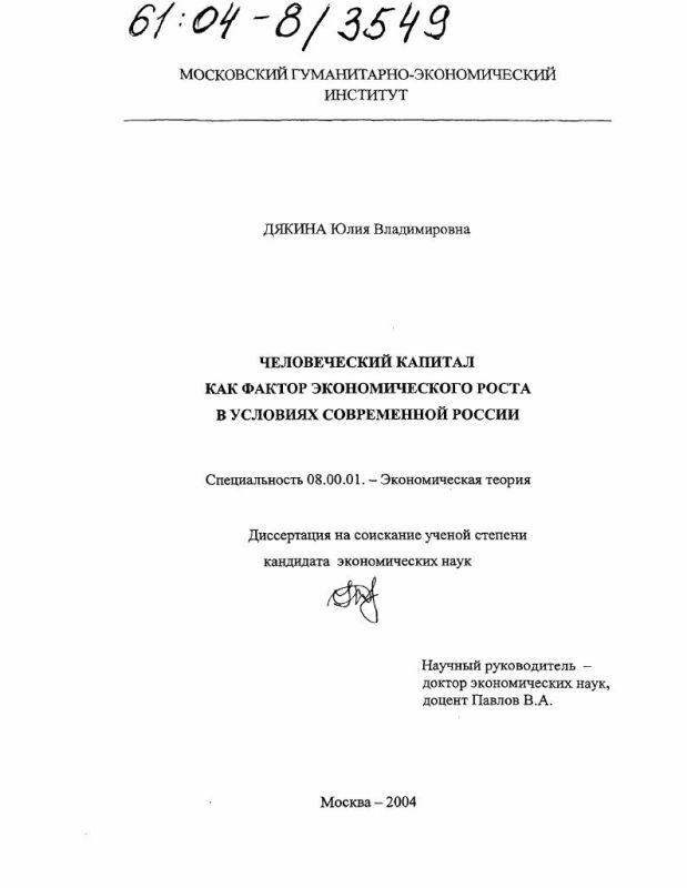 Титульный лист Человеческий капитал как фактор экономического роста в условиях современной России