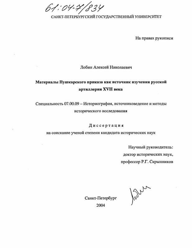 Титульный лист Материалы Пушкарского приказа как источник изучения русской артиллерии XVII в.