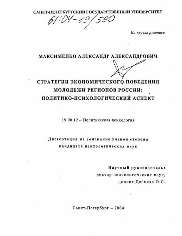 Титульный лист Стратегии экономического поведения молодежи регионов России: политико-психологический аспект
