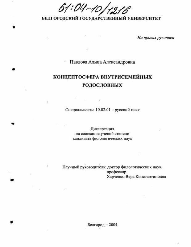 Титульный лист Концептосфера внутрисемейных родословных