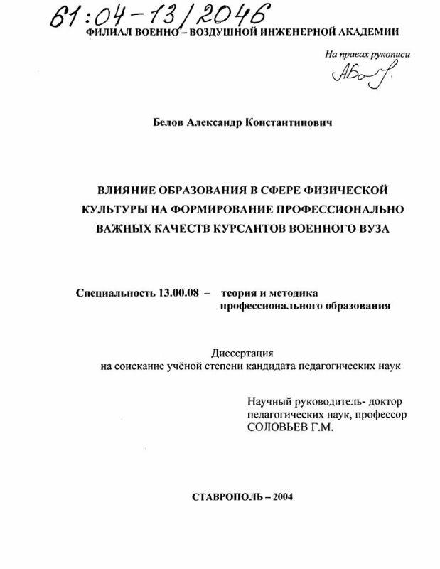 Титульный лист Влияние образования в сфере физической культуры на формирование профессионально важных качеств курсантов военного вуза