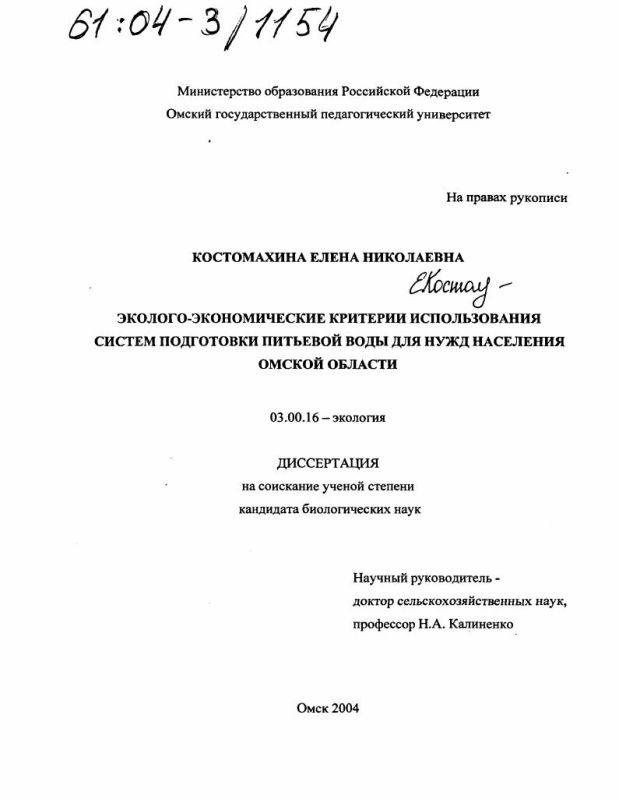 Титульный лист Эколого-экономические критерии использования систем подготовки питьевой воды для нужд населения Омской области