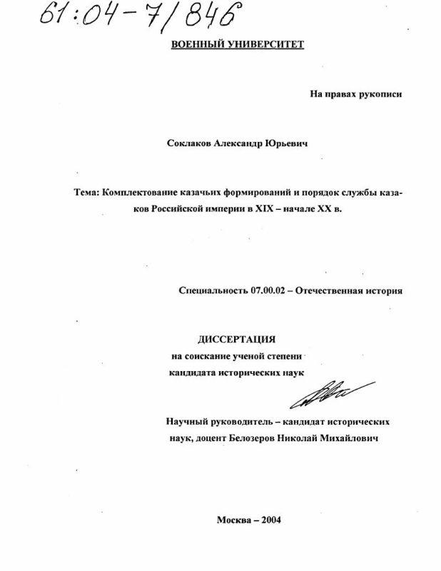 Титульный лист Комплектование казачьих формирований и порядок службы казаков Российской империи в XIX - начале XX в.