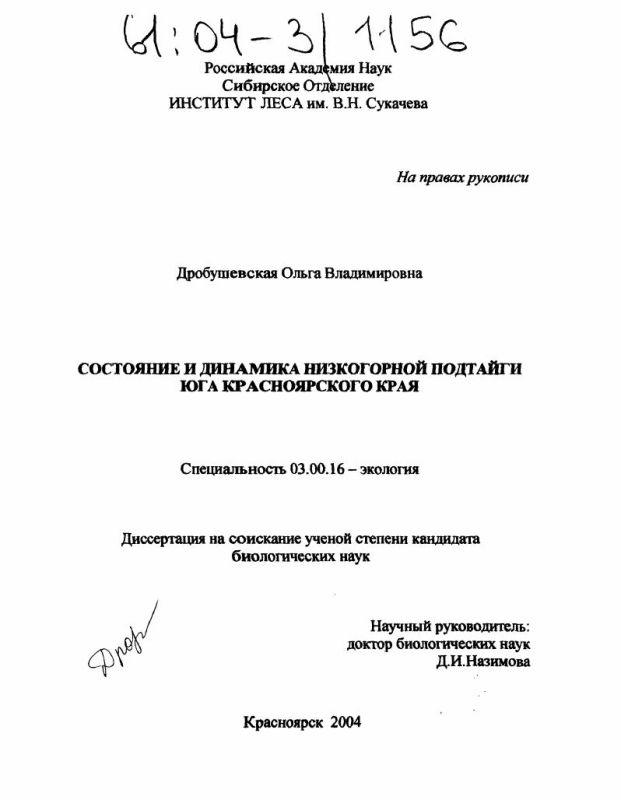 Титульный лист Состояние и динамика низкогорной подтайги юга Красноярского края