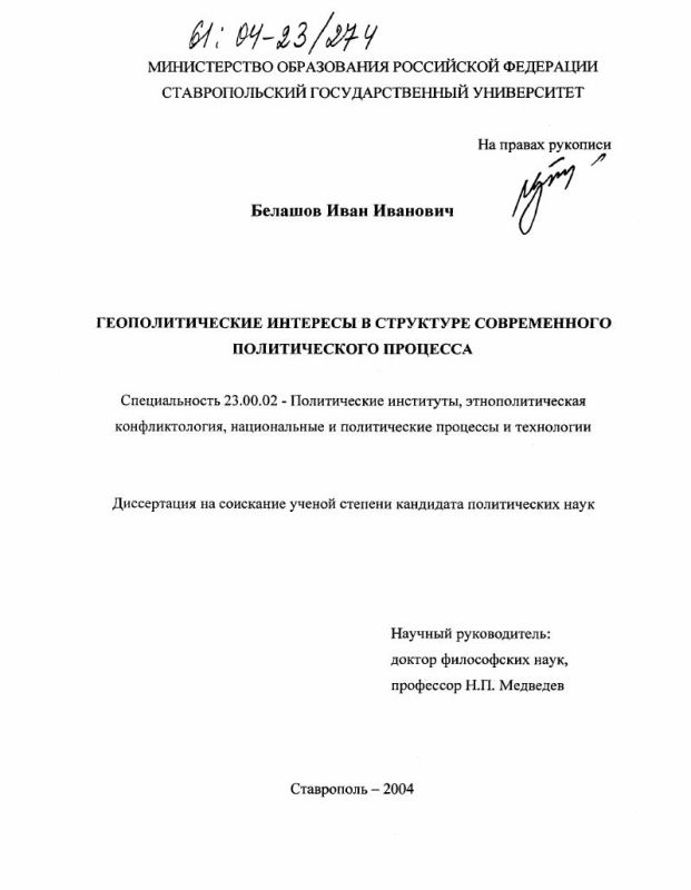 Титульный лист Геополитические интересы в структуре современного политического процесса