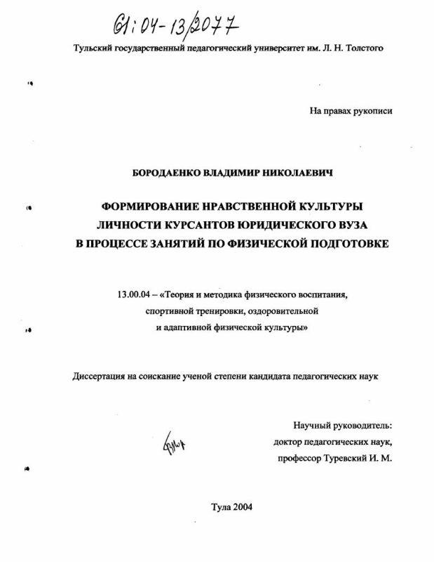 Титульный лист Формирование нравственной культуры личности курсантов юридического вуза в процессе занятий по физической подготовке