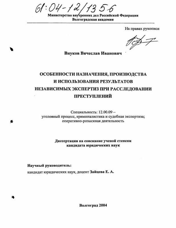 Титульный лист Особенности назначения, производства и использования результатов независимых экспертиз при расследовании преступлений