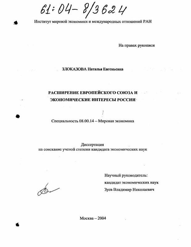 Титульный лист Расширение Европейского Союза и экономические интересы России