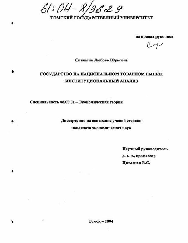Титульный лист Государство на национальном товарном рынке: институциональный анализ