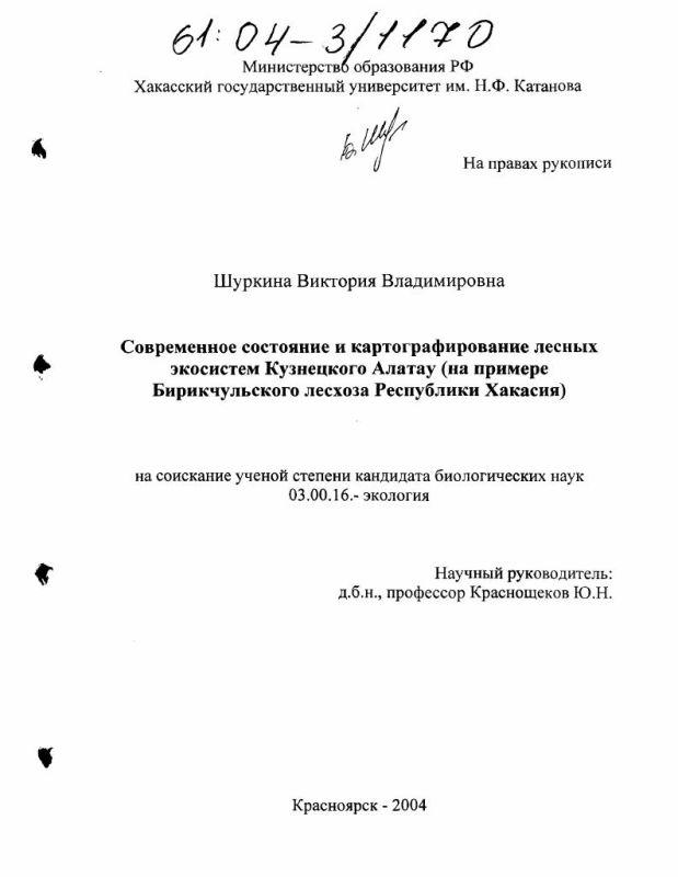 Титульный лист Современное состояние и картографирование лесных экосистем Кузнецкого Алатау : На примере Бирикчульского лесхоза Республики Хакасия