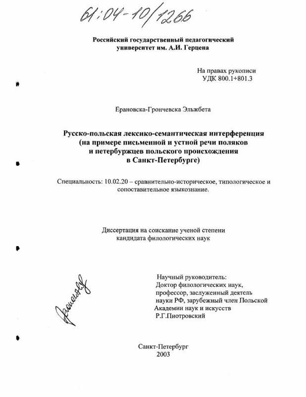Титульный лист Русско-польская лексико-семантическая интерференция : На примере письменной и устной речи поляков и петербуржцев польского происхождения в Санкт-Петербурге