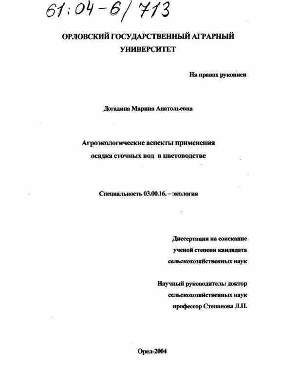 Титульный лист Агроэкологические аспекты применения осадка сточных вод в цветоводстве