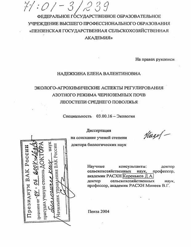 Титульный лист Эколого-агрохимические аспекты регулирования азотного режима черноземных почв лесостепи Среднего Поволжья