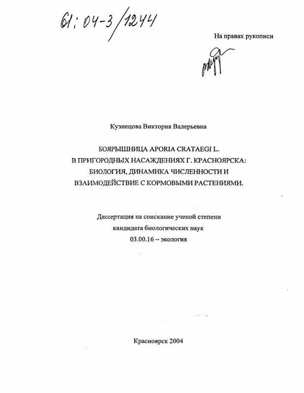 Титульный лист Боярышница (Aporia crataegi L.) в пригородных насаждениях г. Красноярска : Биология, динамика численности, взаимодействие с кормовыми растениями