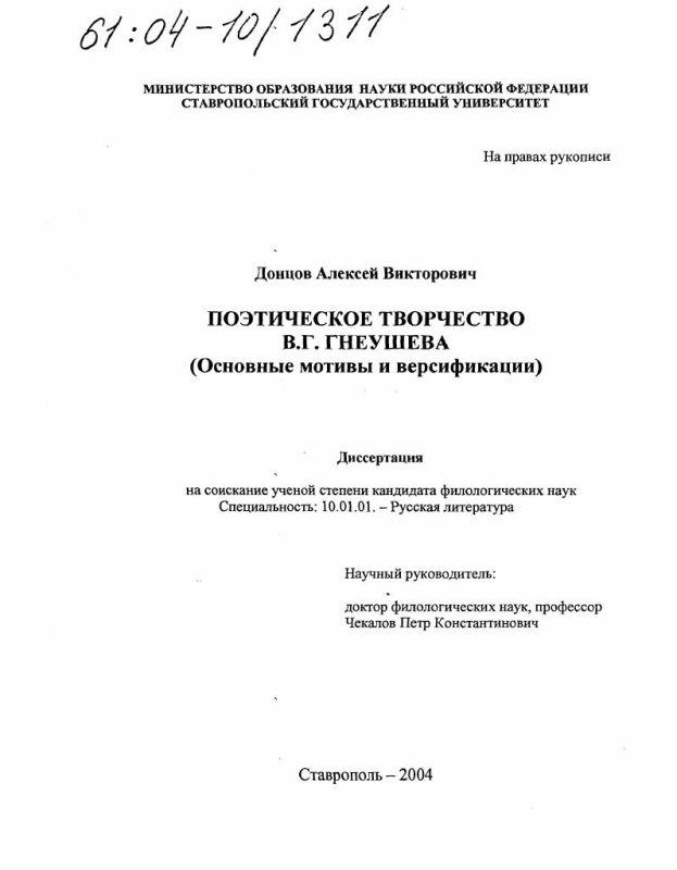 Титульный лист Поэтическое творчество В.Г. Гнеушева : Основные мотивы и версификации