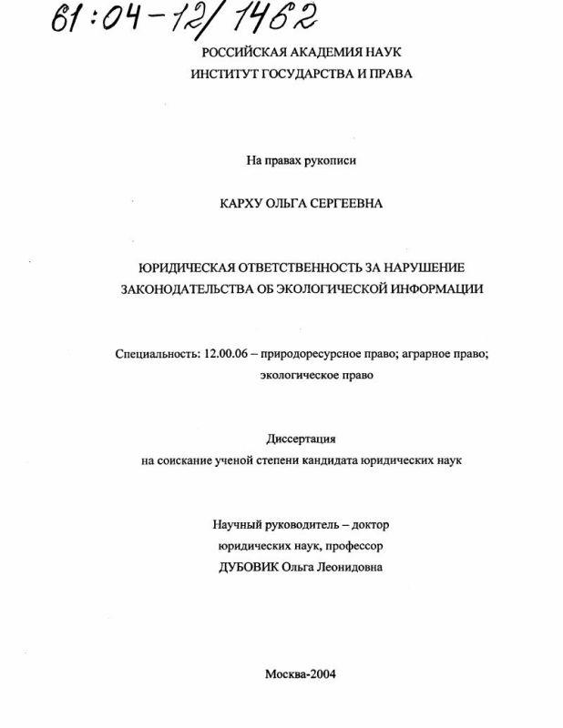 Титульный лист Юридическая ответственность за нарушение законодательства об экологической информации