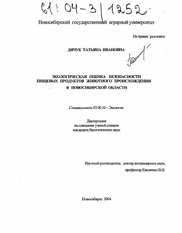 Титульный лист Экологическая оценка безопасности пищевых продуктов животного происхождения в Новосибирской области