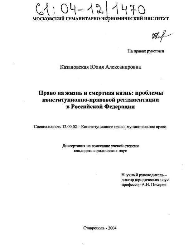 Титульный лист Право на жизнь и смертная казнь: проблемы конституционно-правовой регламентации в Российской Федерации