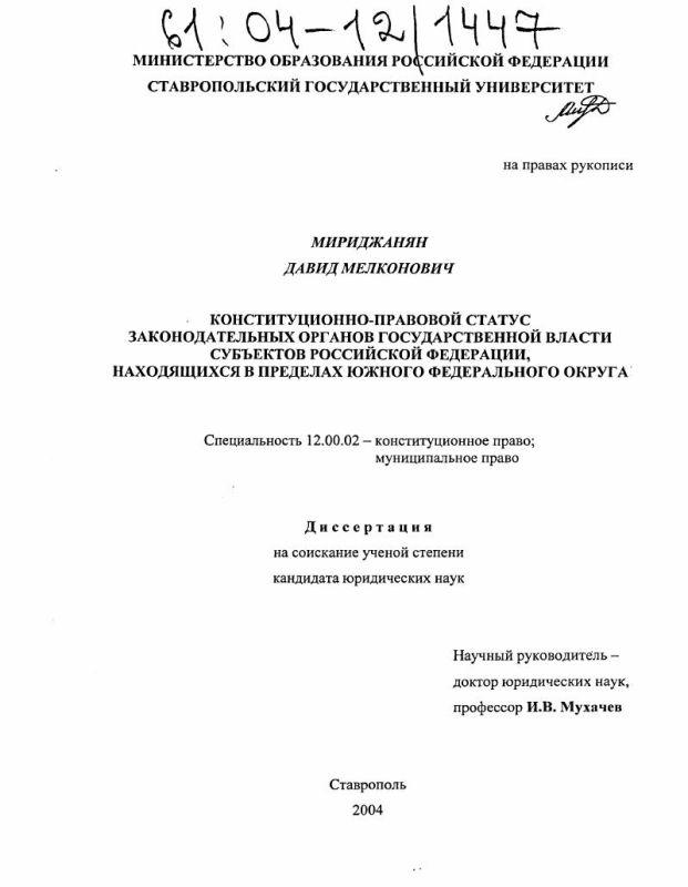 Титульный лист Конституционно-правовой статус законодательных органов государственной власти субъектов Российской Федерации, находящихся в пределах Южного федерального округа
