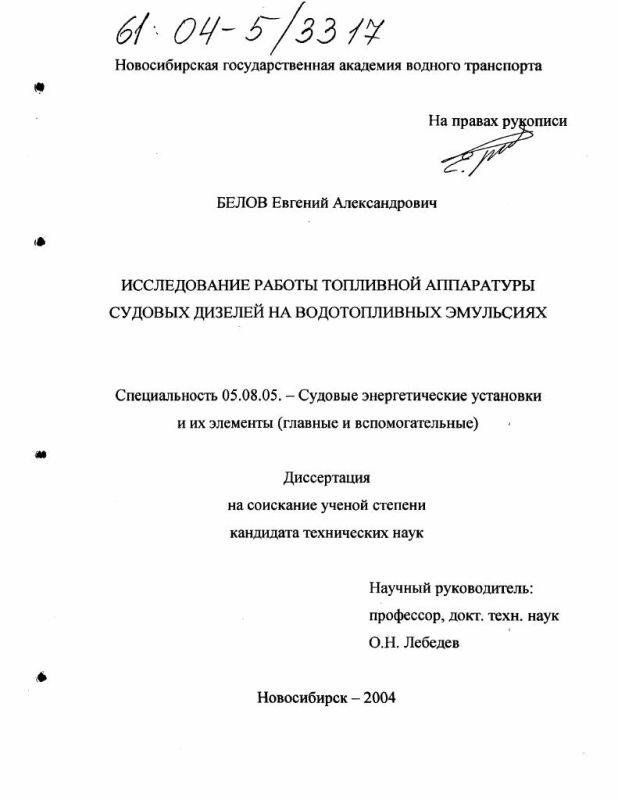 Титульный лист Исследование работы топливной аппаратуры судовых дизелей на водотопливных эмульсиях