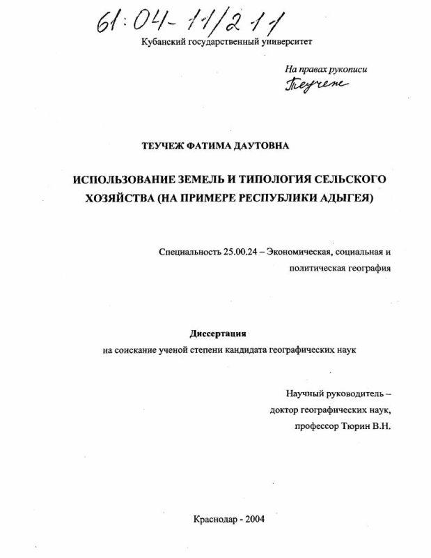 Титульный лист Использование земель и типология сельского хозяйства : На примере Республики Адыгея